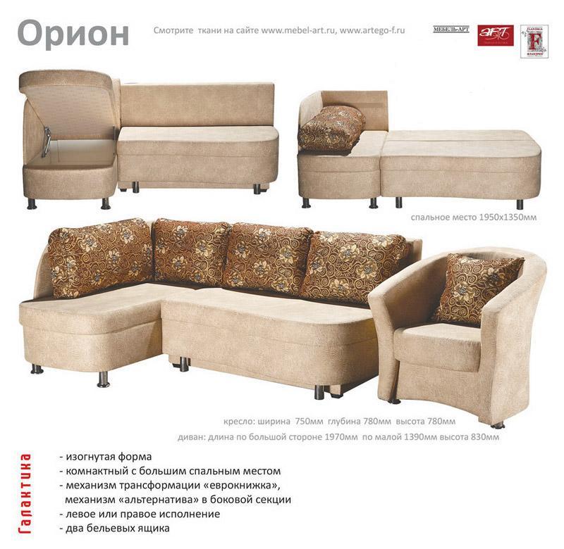 Мебельная Фабрика Угловой Диван